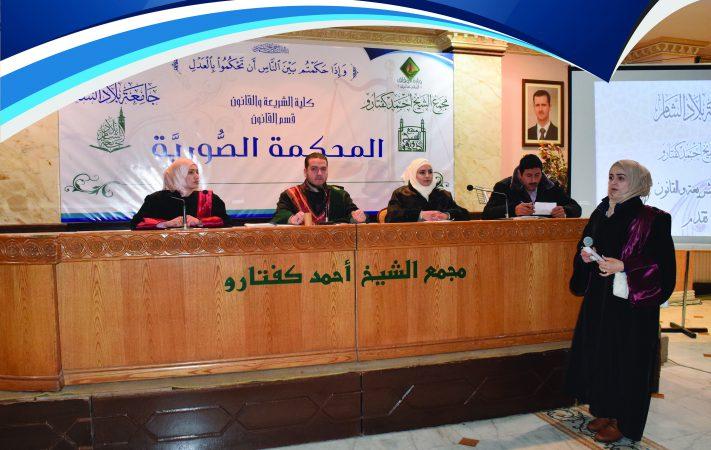 المحكمة الصورية كلية الحقوق