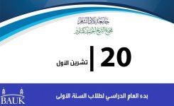 تحديد تاريخ بدء الدوام لطلاب السنة الأولى في جامعة BAUK