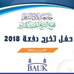 حفل تخريج دفعة 2018