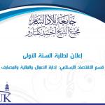 اعلان لطلبة جامعةبلاد الشام