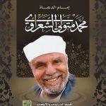 إمام الدعاة الشيخ محمد متولي الشعراوي